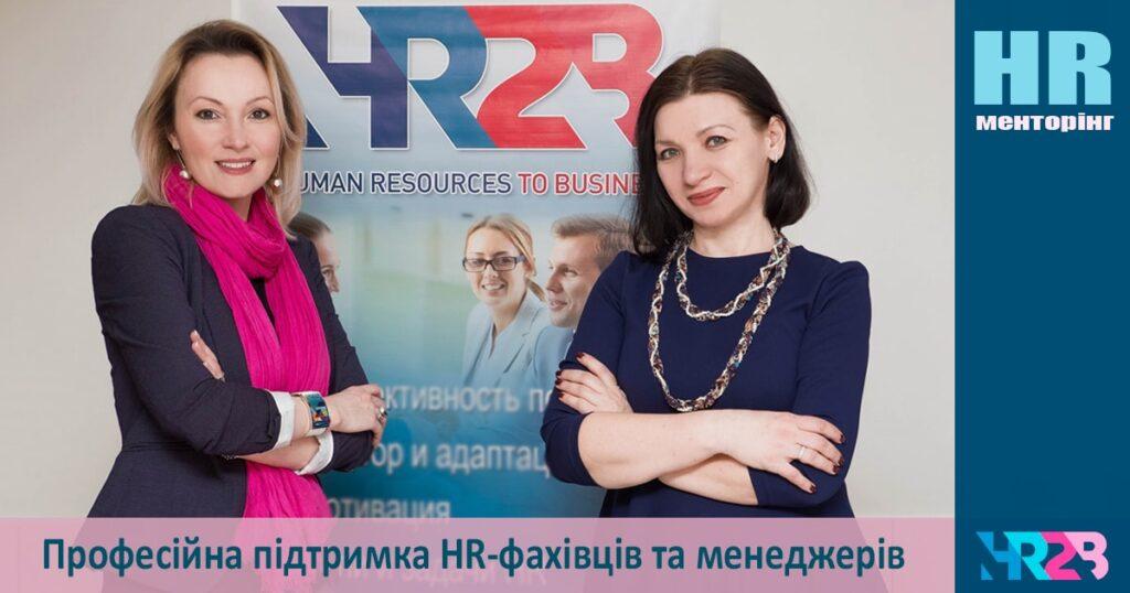 HR-менторінг - Інна Косорига, Наталія Падун - HR2B - консалтинг