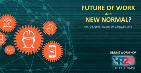 HR2B - онлайн-воркшоп - Трансформации опыта сотрудников - Инна Косорига, Наталья Падун - Employee Experience