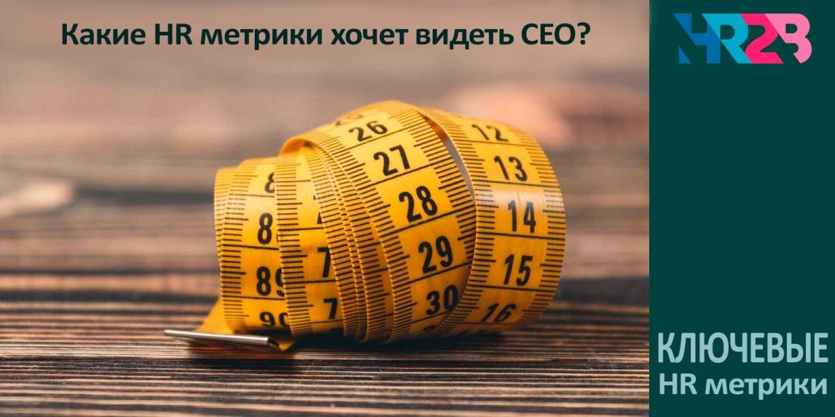 HR2B - ключевые HR метрики (показатели эффективности HR процессов)