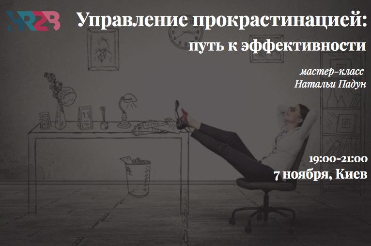 https://hr2b.pro/blog/управление-прокрастинацией:-путь-эффективного-лидера