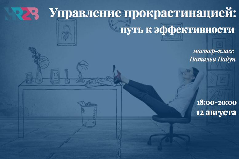upravlenie-prokrastinatsiej-put-effektivnogo-lidera