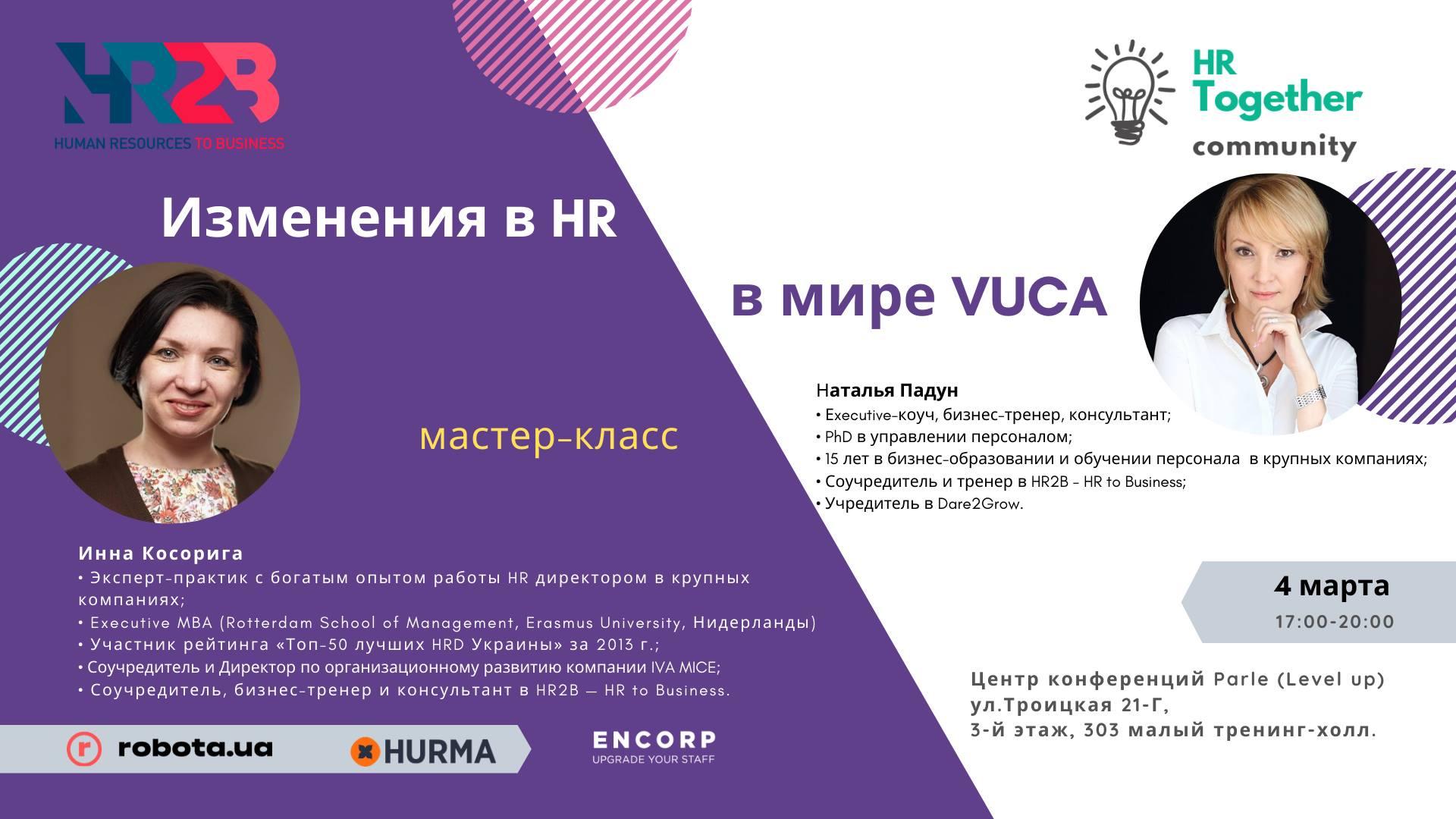 изменения-в-hr-в-мире-vuca---мастер-класс-в-днепре