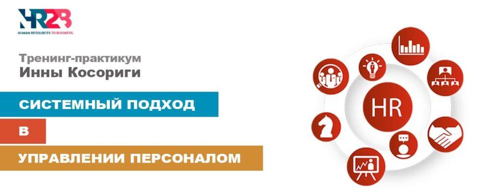 HR2B - системный подход в управлении персоналом - тренинг-практикум - Иннв Косорига
