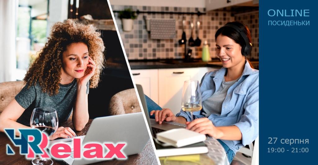 HR2B - онлайн-посиденьки HR-Relax (Наталія Падун, Інна Косорига)