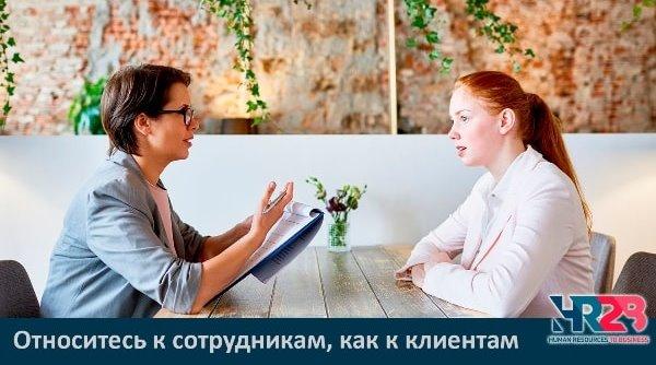 HR2B - сотрудники как клиенты, Employee Experience, Опыт сотрудников, удовлетворённость и лояльность, вовлечённость персонала