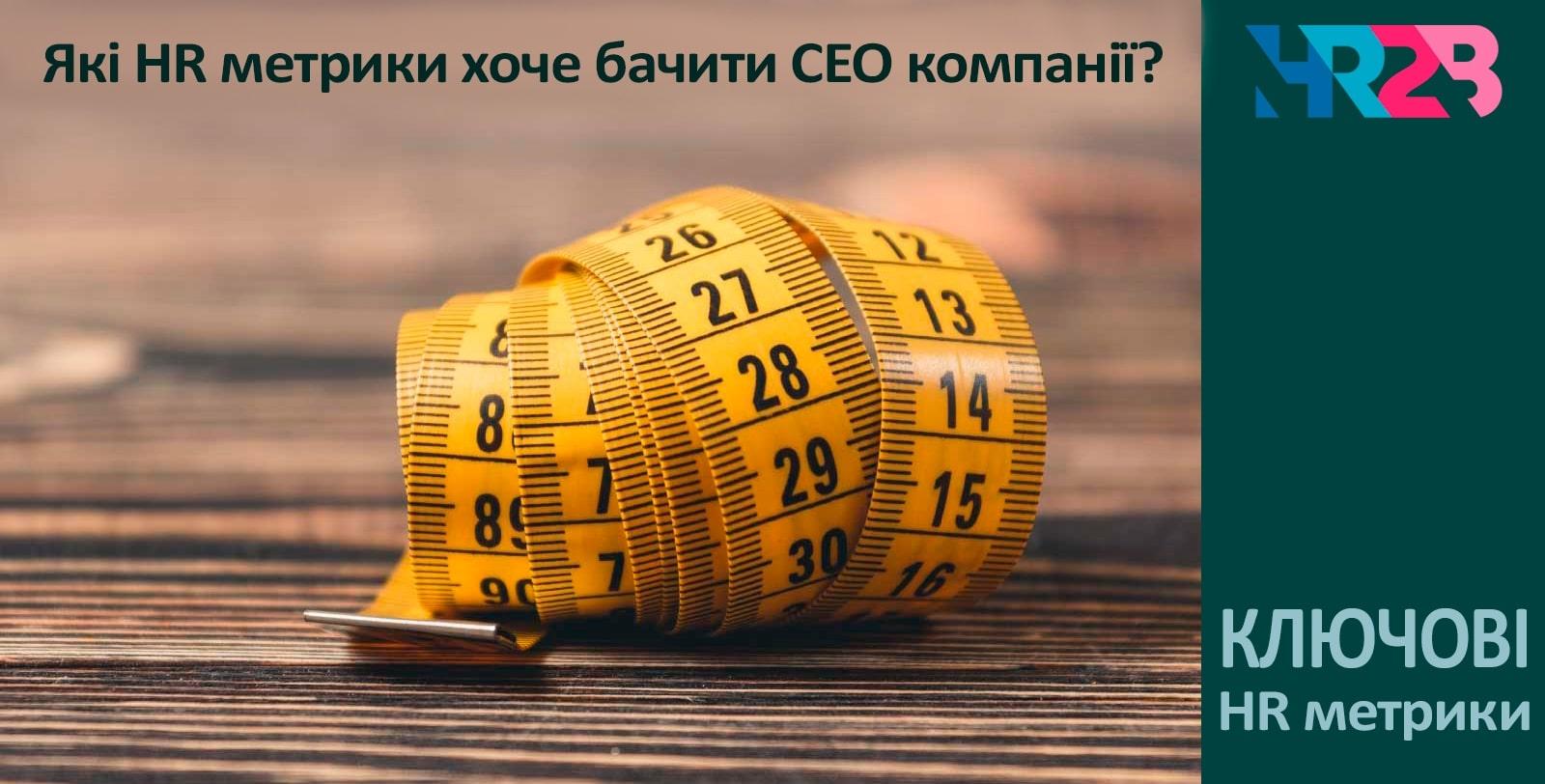 HR2B - Ключові HR метрики (показники ефективності)