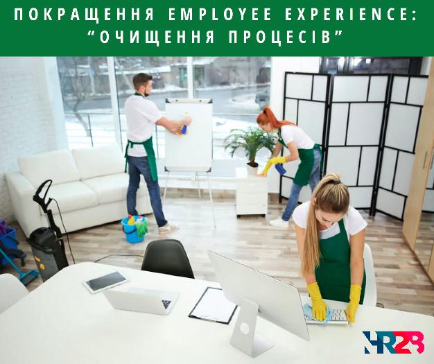 https://hr2b.pro/blog/pokrashhennya-employee-experience-ochishhennya-protsesiv