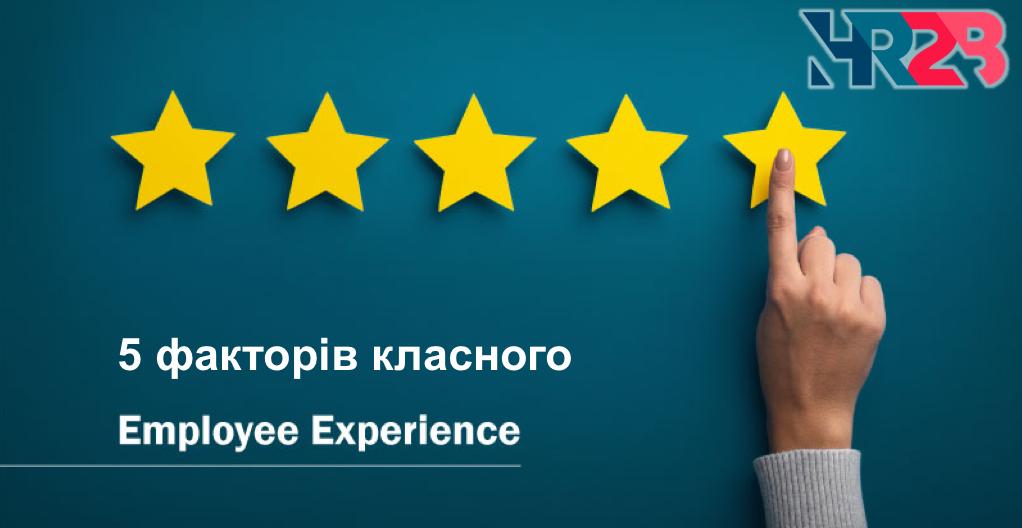 5 факторів класного Employee Experience