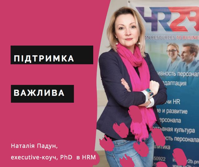 Наталія Падун, підтримка, HR2B