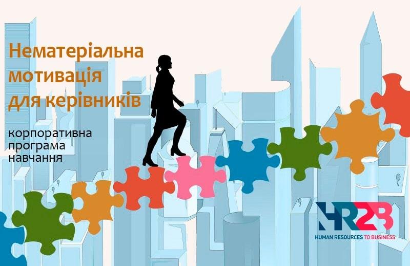 HR2B - Інна Косорига - корпоративне навчання - тренінг для керівників - нематеріальна мотивація персоналу
